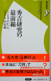 『秀吉研究の最前線』