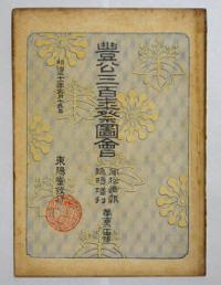 『豊公三百年祭図会』
