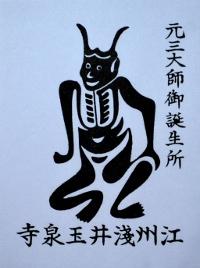 玉泉寺の角大師