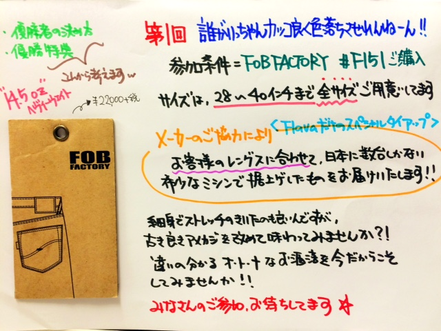 fob-f151_2.jpg