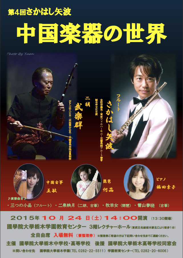 さかはし矢波「中国楽器の世界」
