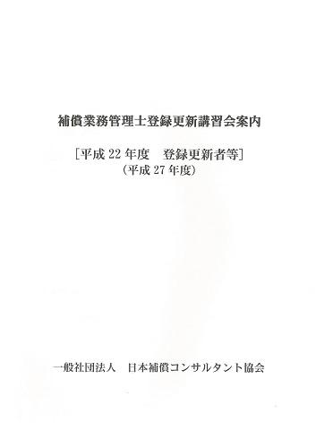 講習案内15_09_30