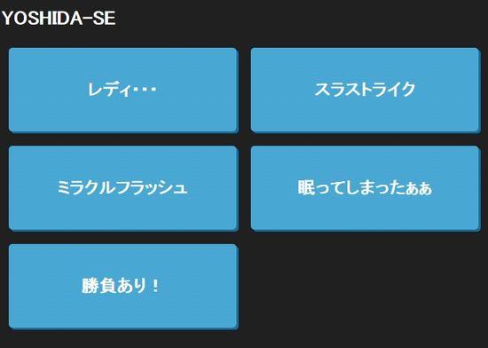 yoshidase001.jpg