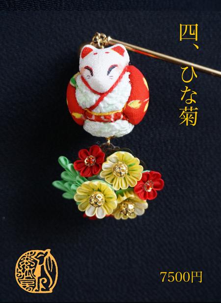a-hinagiku-1-s.jpg
