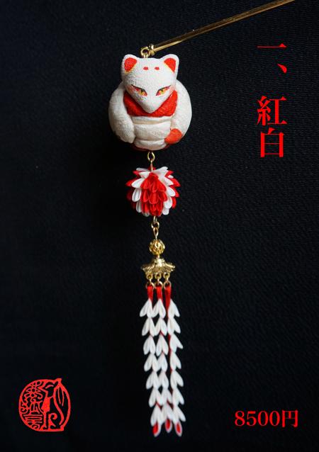 a-kouhaku-1-s.jpg