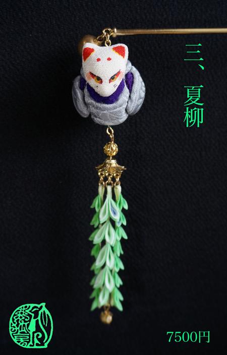 a-natuyanagi-1-s.jpg