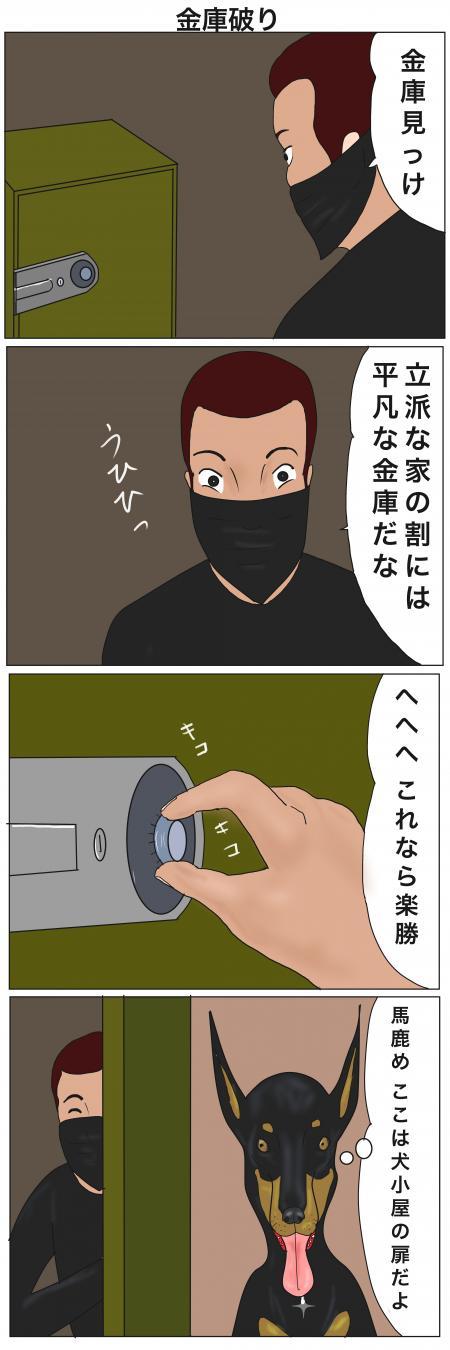 金庫破り+のコピー_convert_20150915174145