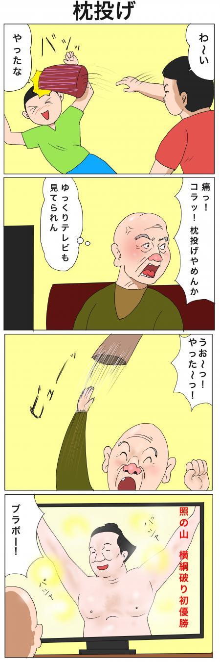枕投げ+のコピー_convert_20150921100849