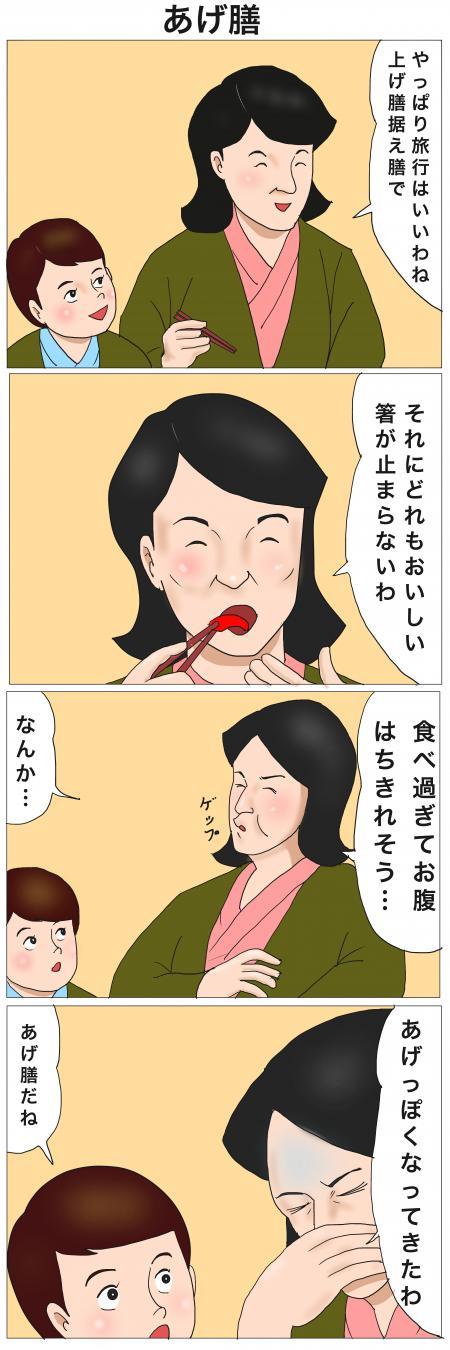 あげ膳+のコピー_convert_20150927054305