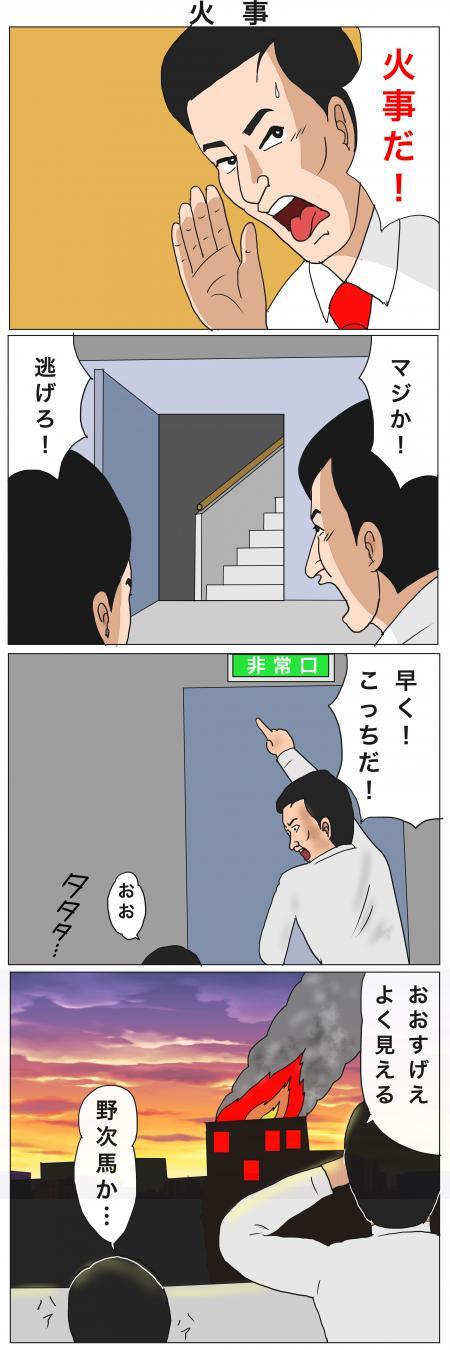 火事+のコピー_convert_20150927073651