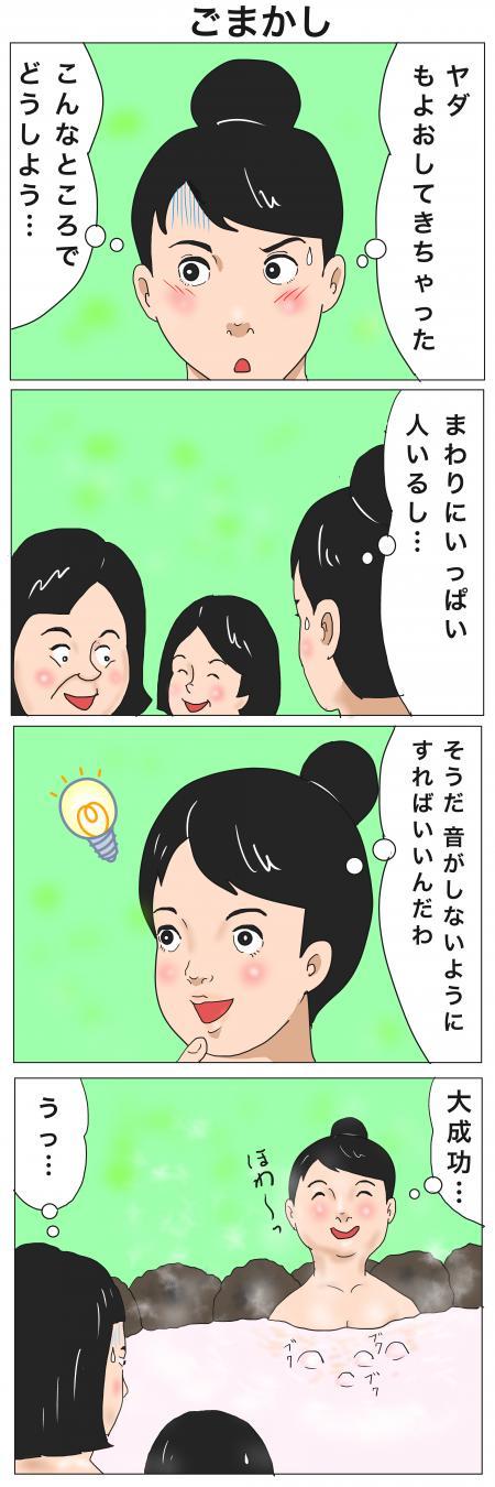 ごまかし+のコピー_convert_20151003171137