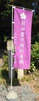 5_zenkoujimae_nobiri.jpg
