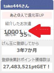 げん玉1万人