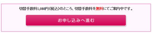 20150907楽天ピンクカード切替