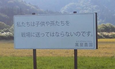 会津地方で