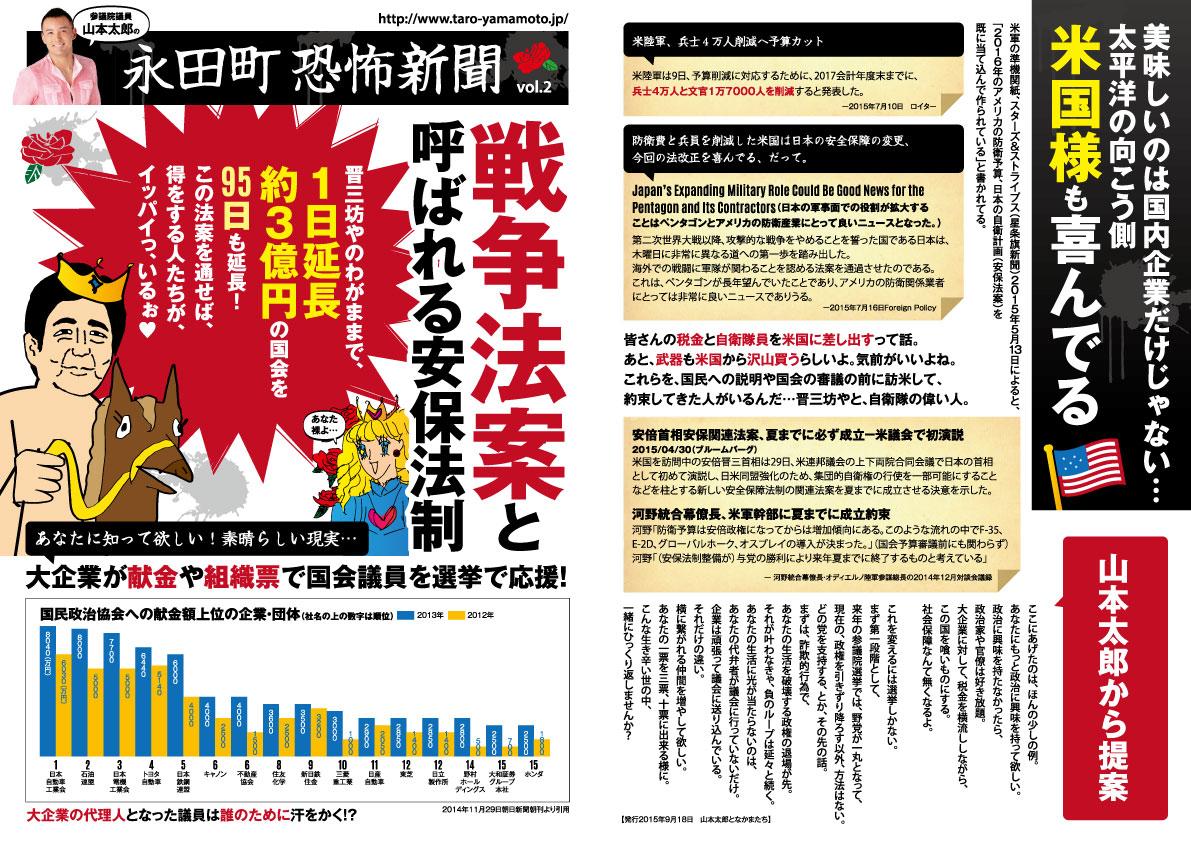 永田町恐怖新聞Vol.2 表