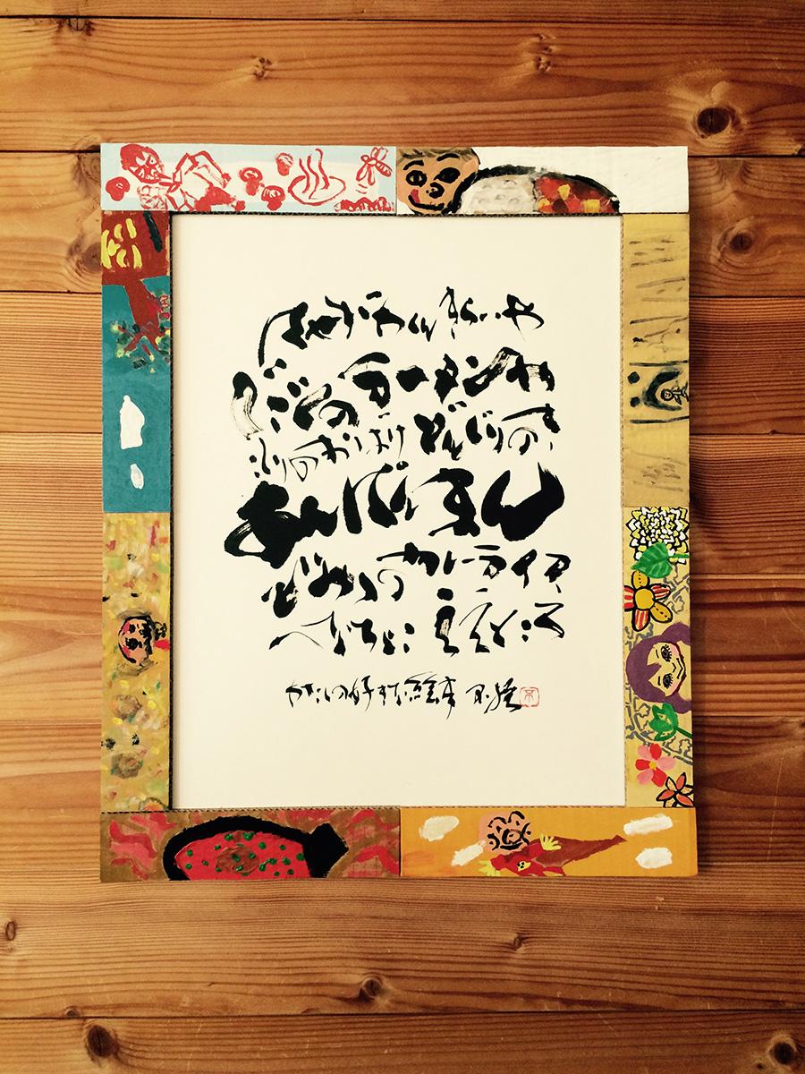 20150922_watashinosukinaehon_4.jpg