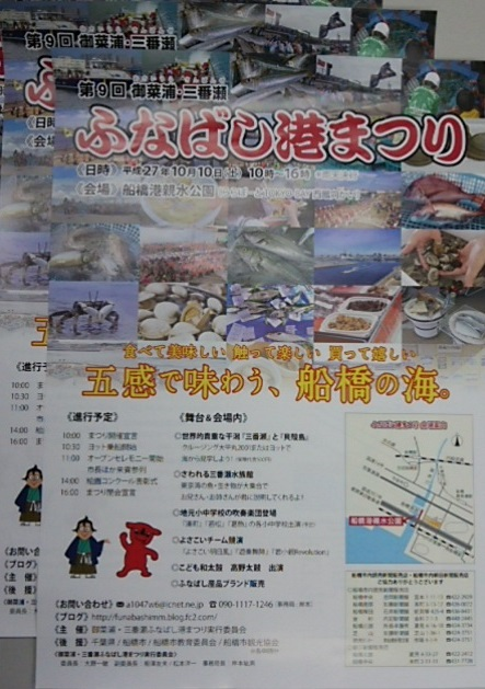 150821 第5回実行委員会ポスター