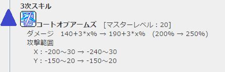 ファントムKMST改変21