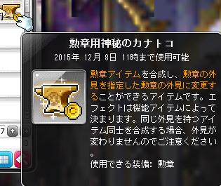 勲章用カナトコ購入ファントム