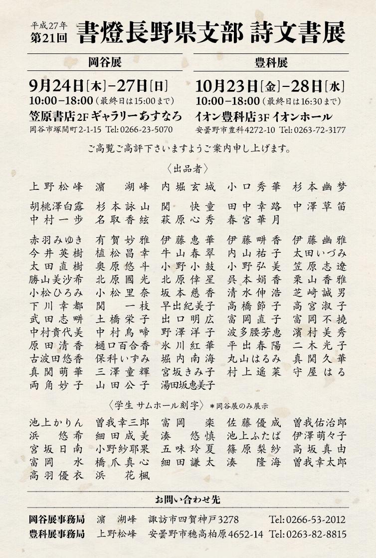 21shotonaganoshibunshotenDM.jpg