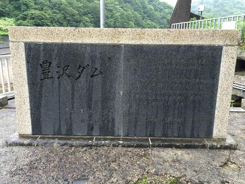 豊沢ダム石碑