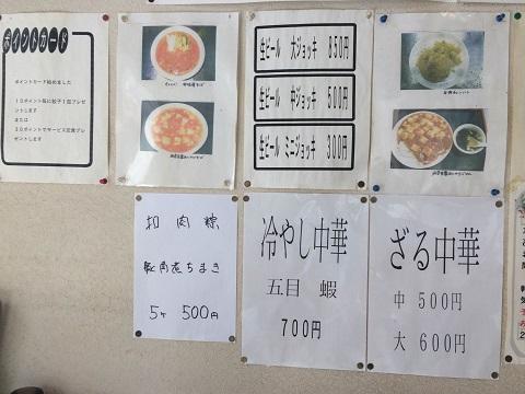 北京メニューPOP2
