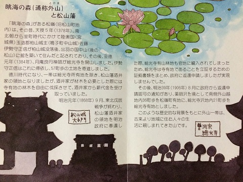 眺海の森POP3