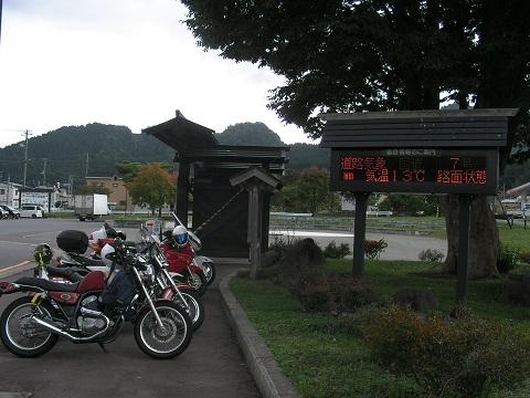 12碇ヶ関4