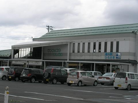 20道の駅弘前1