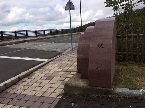 37堤川橋