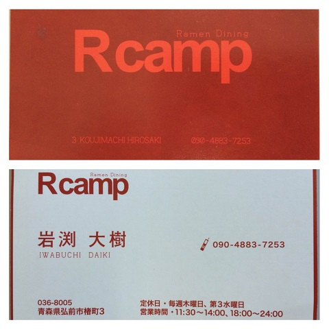 Rcamp名刺1