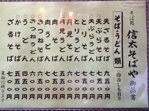 信太メニュー4
