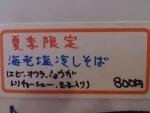 メニュー@麺屋えぐち