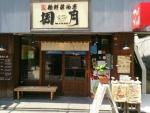 麺鮮醤油房翔月@日本橋