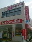 ぎょうざの満洲江坂工場直売店@江坂
