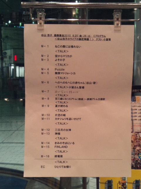 猫森集会2015 Cプログラム(2日目)