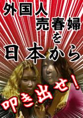 外国人売春婦