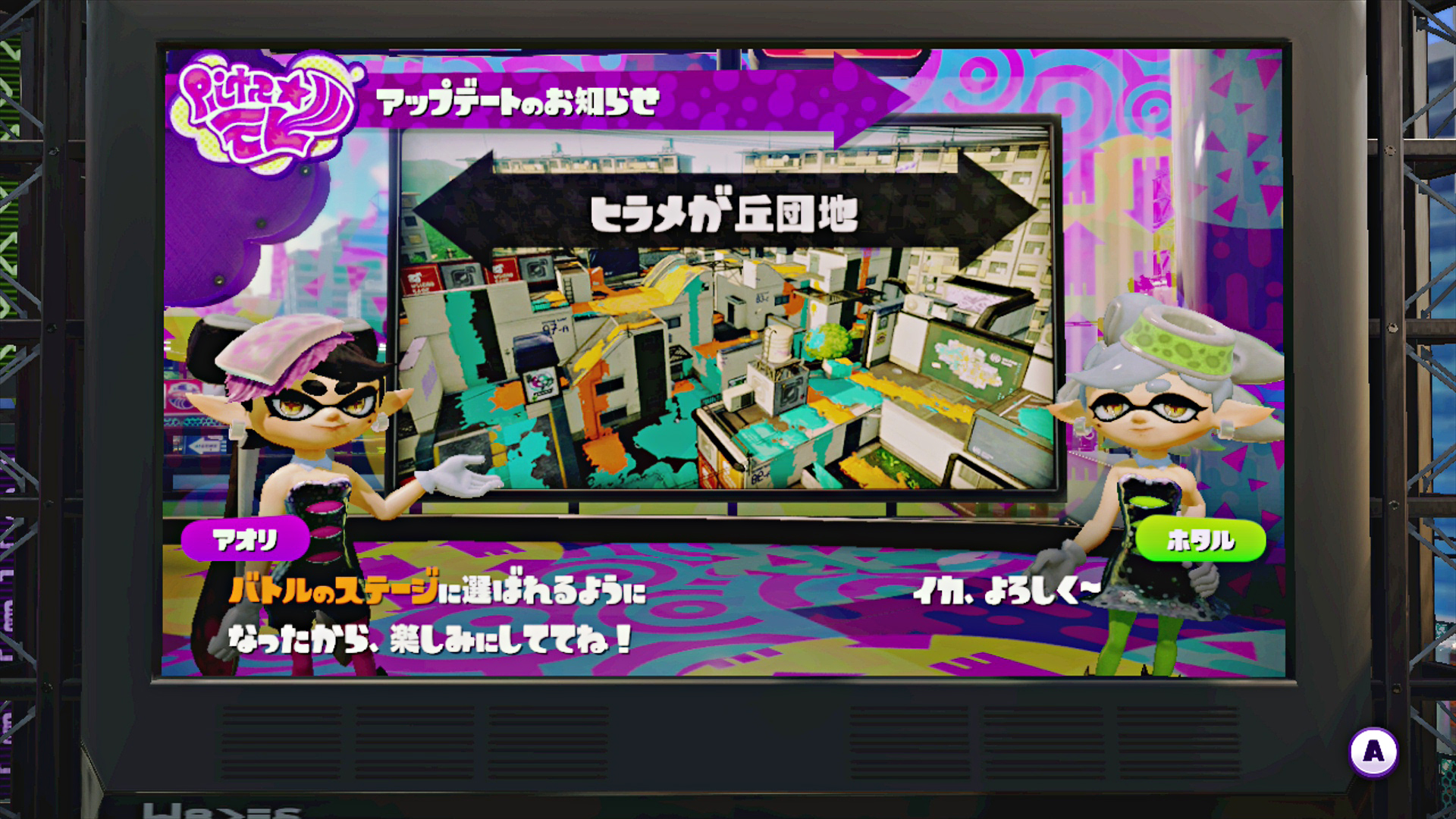 Splatoon_07_04.jpg