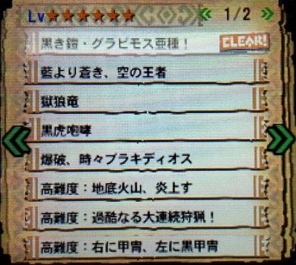 ★6クエラインナップ