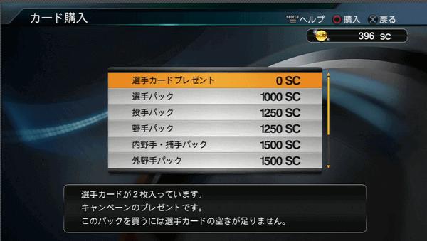 0SCのパックが販売されていれば成功 プロ野球スピリッツ2015