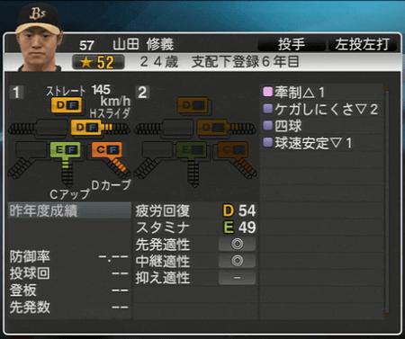 山田修義 プロ野球スピリッツ2015 ver1.08