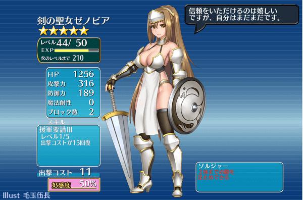 キャラクター要素 千年戦争アイギス