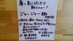 くぼた ジャージャー麺 告知 15.8.24