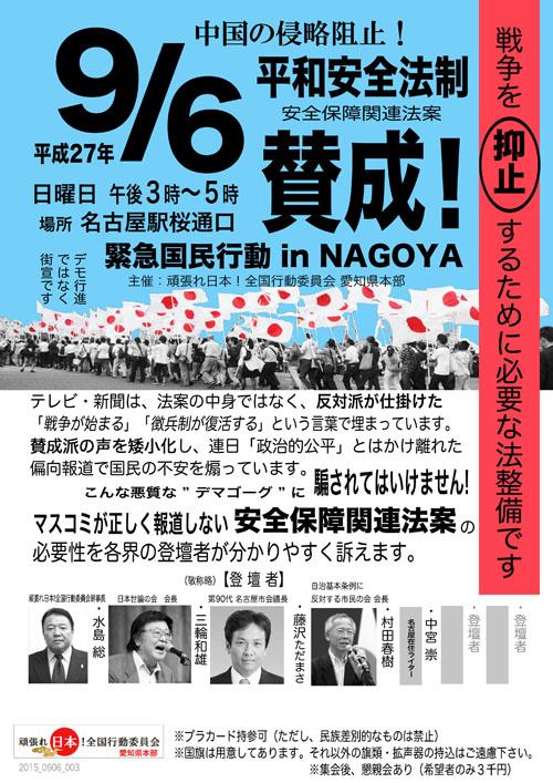27年9月6日 平和安全法制に賛成する名古屋大規模街宣チラシ
