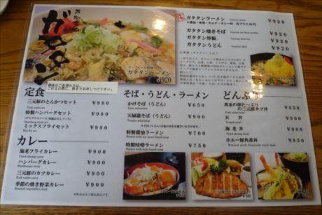 芦別道の駅レストランラ・フルール (1)_R