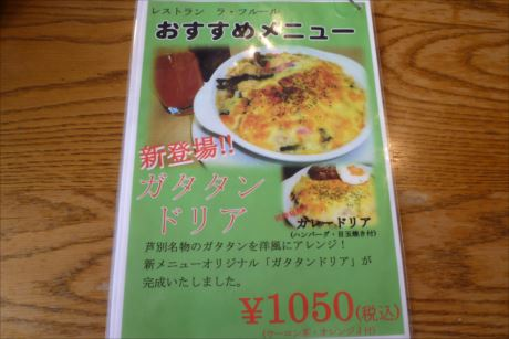 芦別道の駅レストランラ・フルール (2)_R