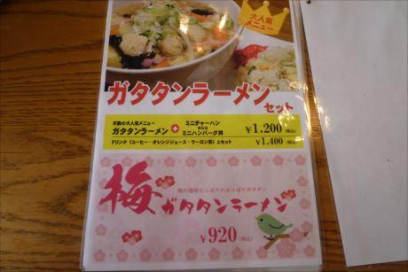 芦別道の駅レストランラ・フルール (3)_R