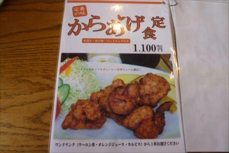 芦別道の駅レストランラ・フルール (4)_R