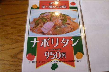 芦別道の駅レストランラ・フルール (5)_R